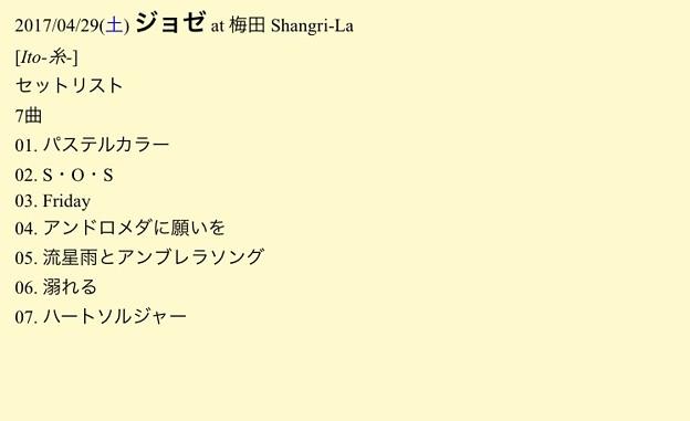 2017/04/29(土) ジョゼ at 梅田 Shangri-La セトリ