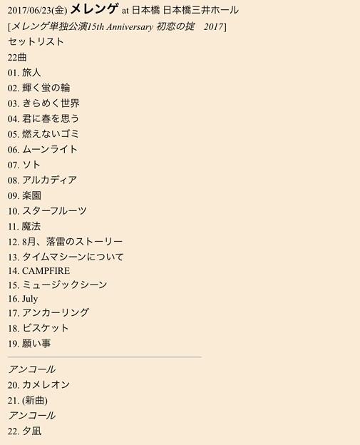 2017/06/23(金) メレンゲ at 日本橋 日本橋三井ホール セトリ