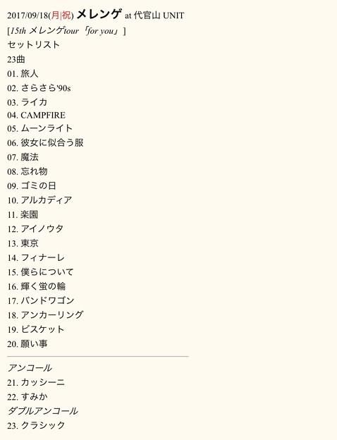 2017/09/18(月|祝) メレンゲ at 代官山 UNIT セトリ