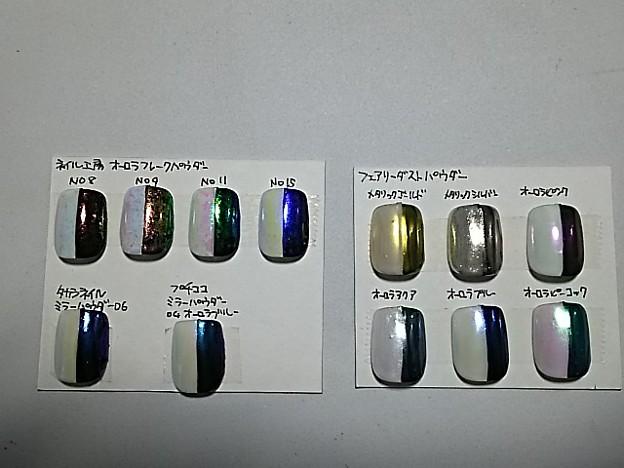 手持ちのミラーパウダーの色見本作った。セリアのフェアリーダスト有能だけどシルバーだけはもっと粒状感のないのが欲しいなあ