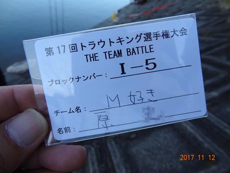 2017 トラキン・チームバトル