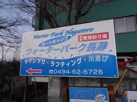 二年ぶり2回目のWP長瀞へ^^