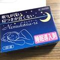 Photos: 睡眠導入剤
