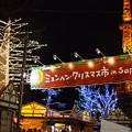 写真: ミュンヘン・クリスマス市in Sapporo