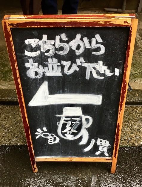 灰汁中華丿貫 福富町本店、並び案内看板