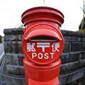 THE郵便POSTMAN IMG_9077