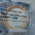 今日の082。3種のレアチーズタルト。北海道産。