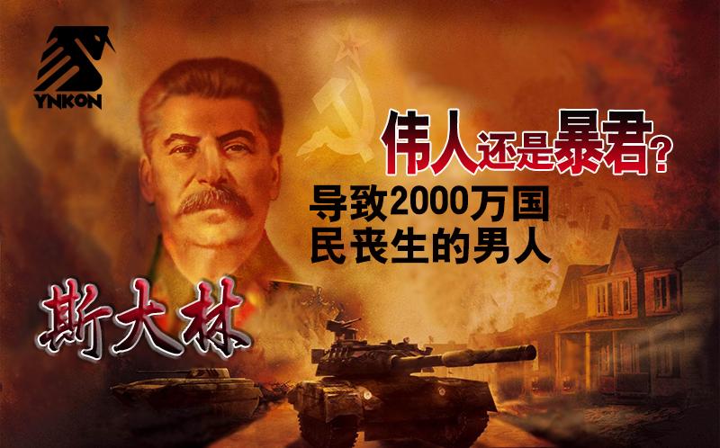 [NHK纪录片]伟人还是暴君? 导致两千万国民丧生的男人——斯大林.尤尼控领域.中日双语