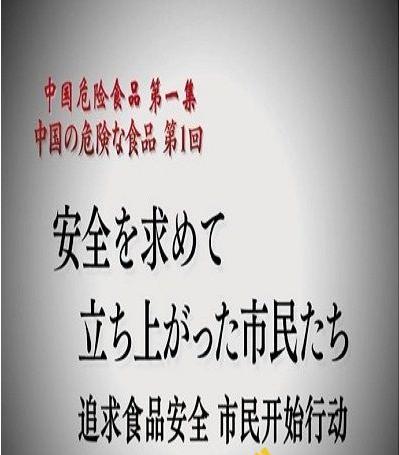 NHK纪录片-中国危险食品.日语中字[两集全]