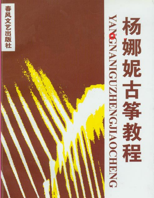 古筝名家视频教程集锦-杨娜妮+周望+袁莎(11VCD)