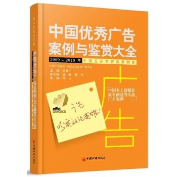 中国优秀广告案例与鉴赏大全