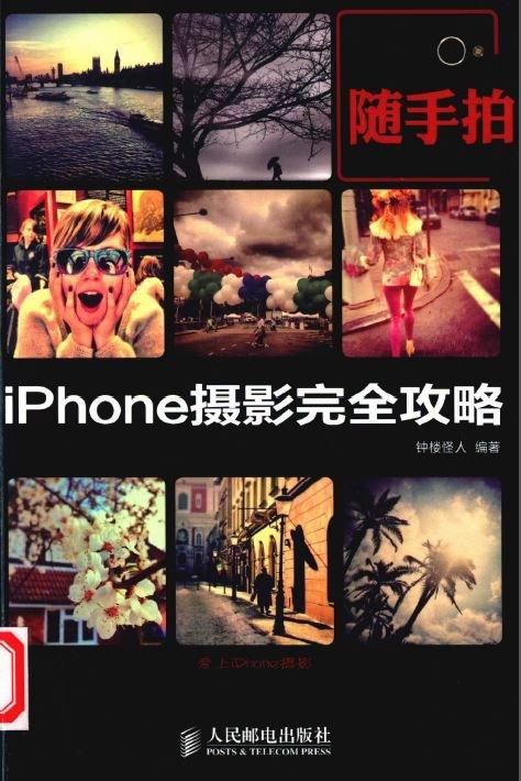 随手拍 iPhone摄影完全攻略