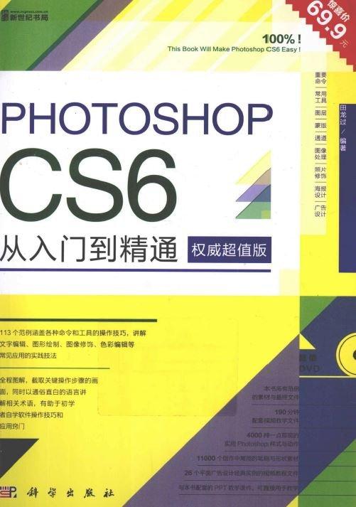 Photoshop CS6从入门到精通:权威超值版+Photoshop CS6从入门到精通视频教程