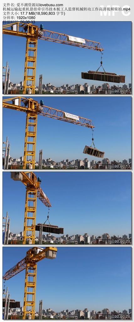 机械运输起重机悬挂牵引吊挂木板工人监督机械转动工作高清视频