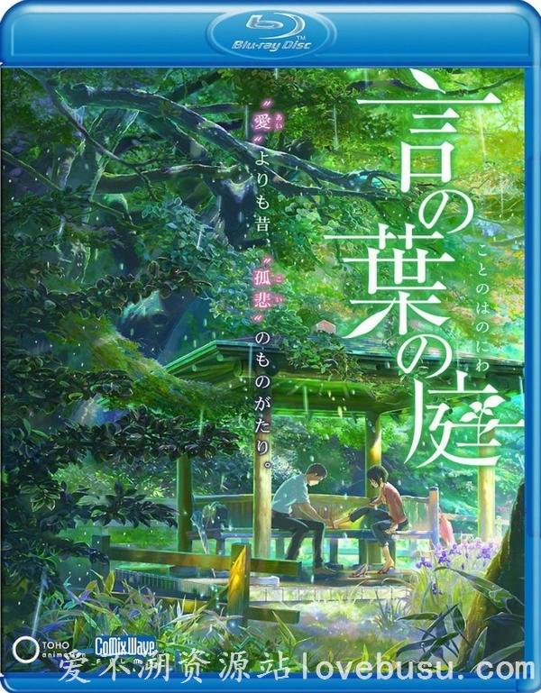 言叶之庭+导演及声优访谈[国粤日语] The.Garden.of.Words.2013.BluRay.720p