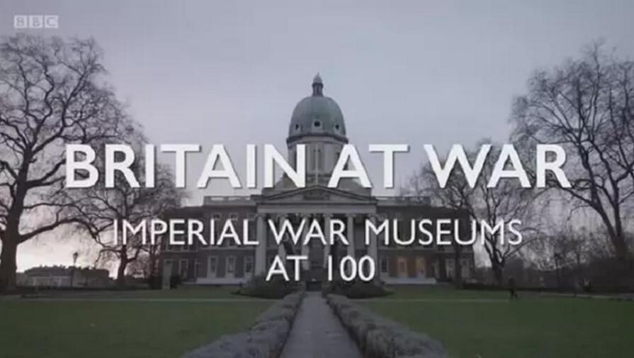 浴血大英帝国 帝国战争博物馆100周年