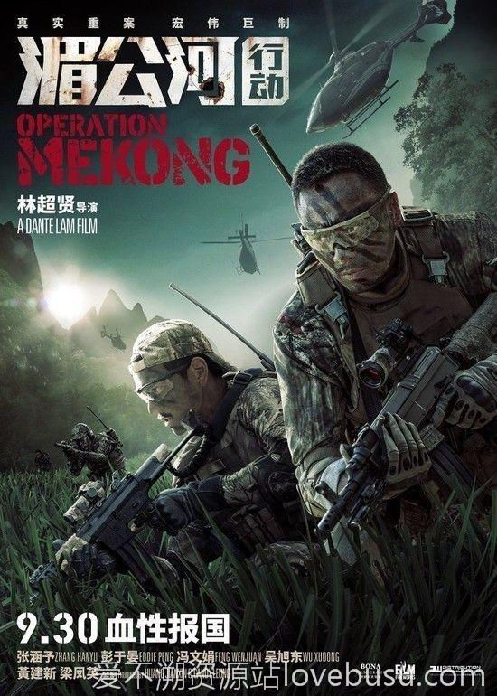 湄公河行动[简繁英字].Operation.Mekong.2016.BluRay.720p