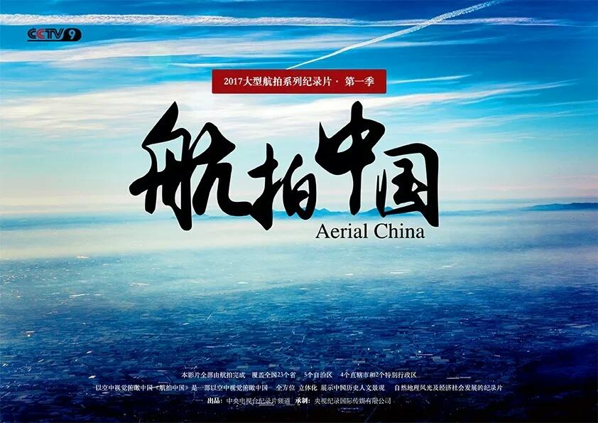 航拍中国.Aerial China.1080P.第一季六集全