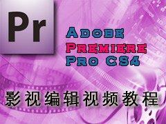 赵宝峰premier cs4教程+教程素材