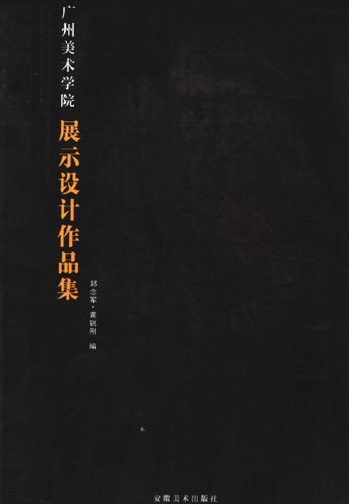 广州美术学院展示设计作品集