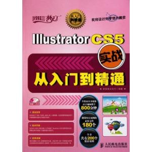 Illustrator CS5实战从入门到精通200例 视频教程