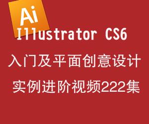 Illustrator CS6 入门及平面创意设计实例进阶视频222集