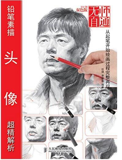 无师自通8 铅笔素描头像超精解析