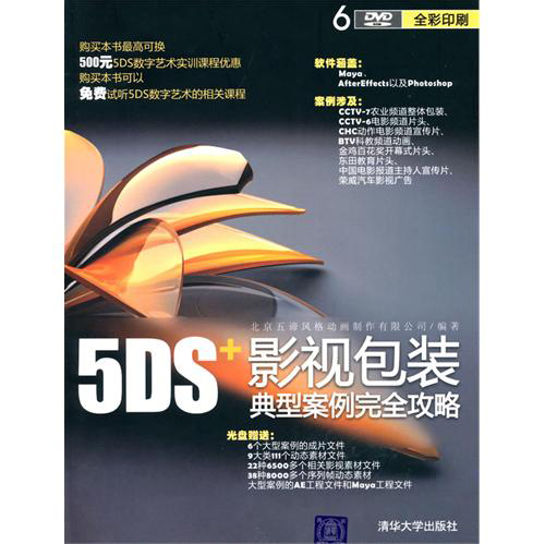 5DS+影视包装典型案例完全攻略