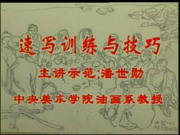 中央美术学院:潘世勋主讲-速写训练与技巧