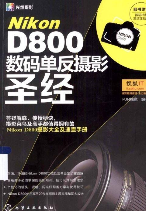 Nikon D800数码单反摄影圣经