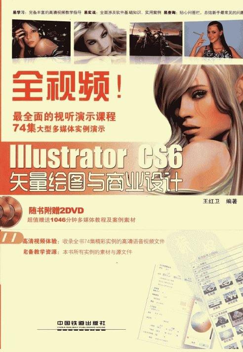 全视频!Illustrator CS6矢量绘图与商业设计