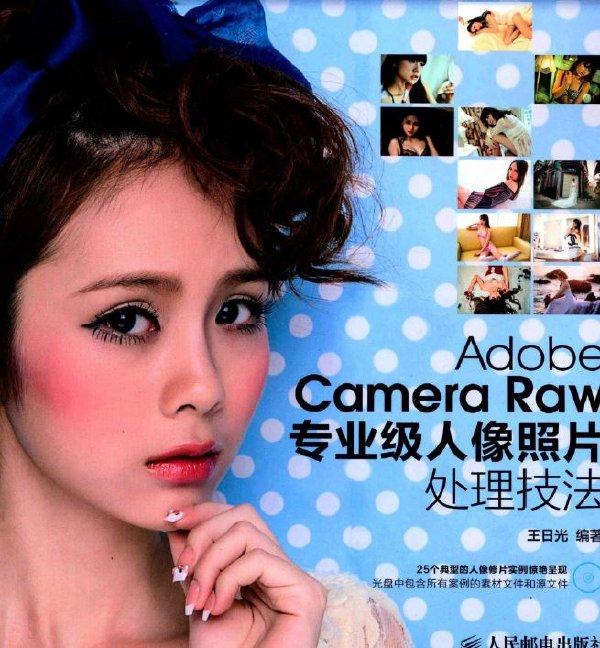 Adobe Camera Raw专业级人像照片处理技法