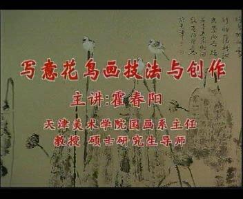 天津美术学院:霍春阳教授主讲-写意花鸟画技法与创作