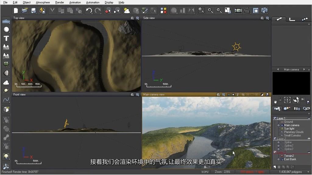 逼真场景制作软件VUE 10基础教程【入门+案例】(中文字幕)
