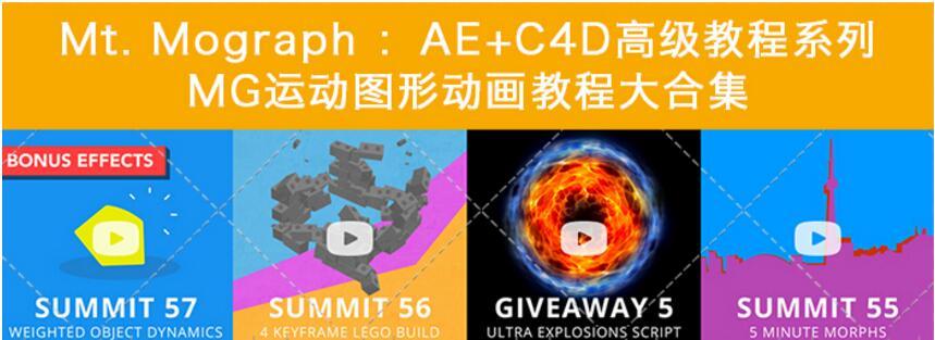 Mt. Mograph:AE+C4D高级教程系列MG运动图形动画教程大合集(1-54)