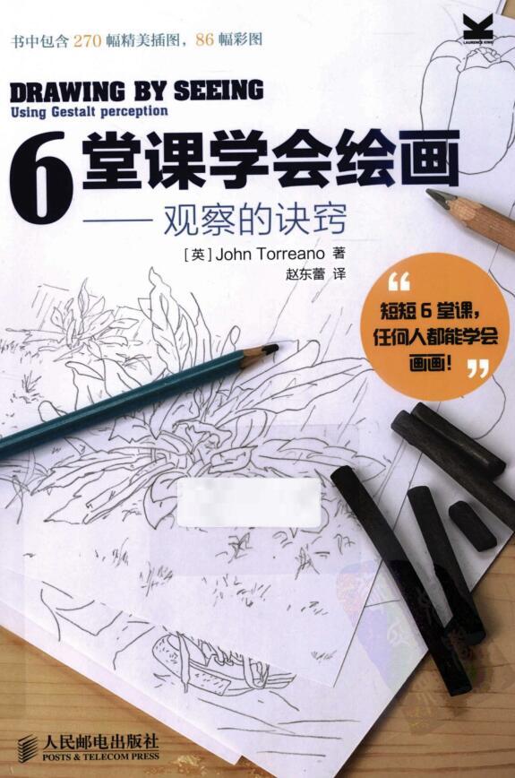 6堂课学会绘画 观察的诀窍