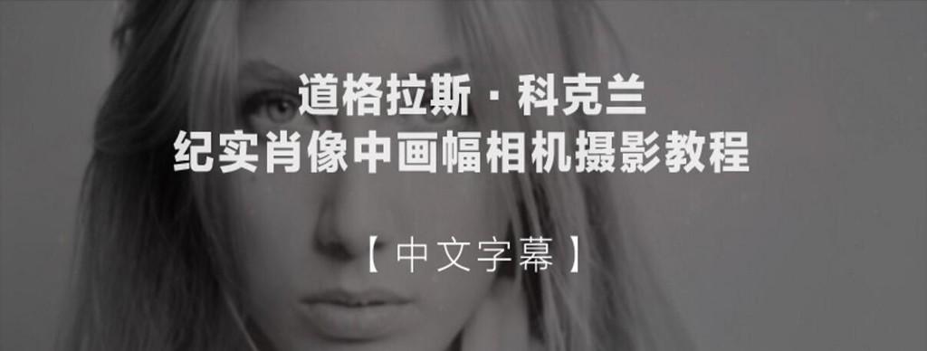 道格拉斯·科克兰纪实肖像中画幅相机摄影教程(中文字幕)