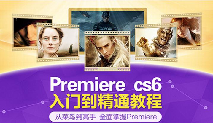 Adobe Premiere CS6中文版速成到精通实例教程