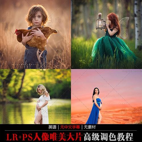 大师级LR+PS后期调色指导儿童家庭人像华丽艺术色调后期教程