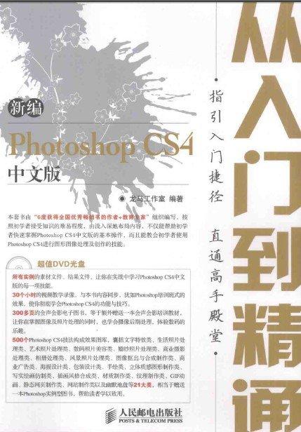 新编Photoshop CS4中文版从入门到精通