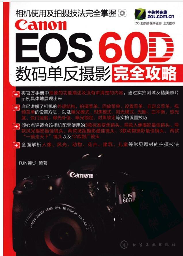 CANON EOS 60D数码单反摄影完全攻略