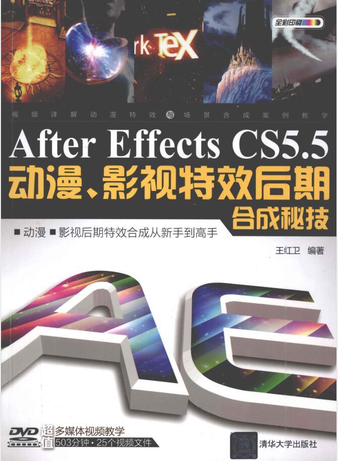 After Effects CS5.5动漫影视特效后期合成秘技