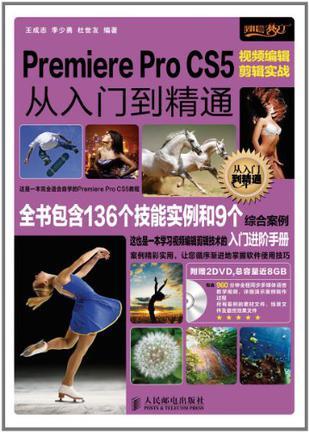 Premiere Pro CS5视频编辑剪辑实战从入门到精通(视频教程)