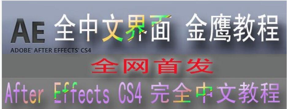 金鹰AE CS4中文版入门到高级