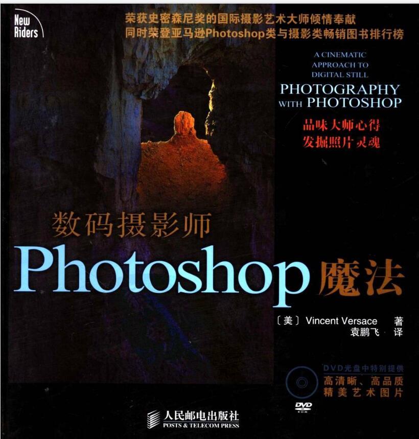 数码摄影师Photoshop魔法