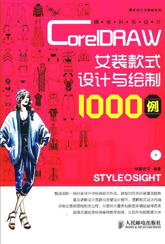 潮流时装设计-CORElDRAW女装款式设计与绘制1000例