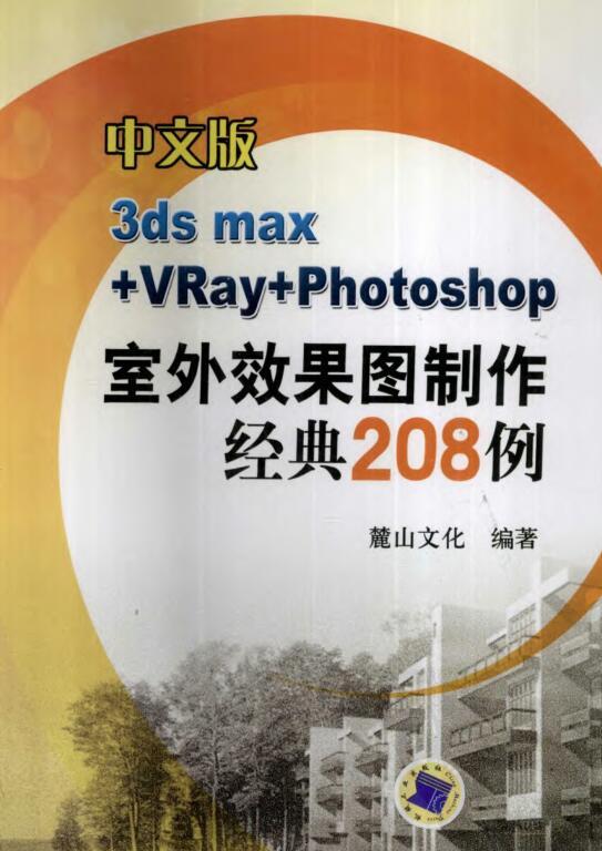 中文版3ds max+VRay+Photoshop室外效果图制作精典208例