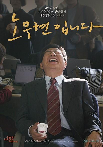 我是卢武铉 Our.President.2017.720p