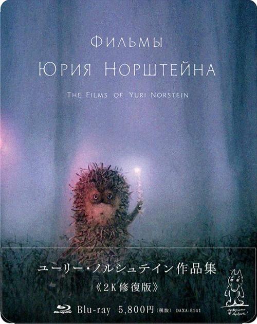 尤里·诺尔施泰因作品集.2K修复日版(The Films of Yuri Norstein 1968-1972)BDRip.X265.俄语发音.外挂原盘日英字幕