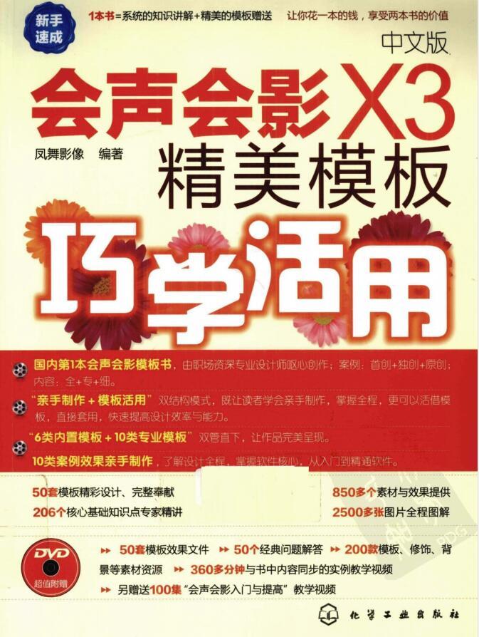 中文版会声会影X3精美模板巧学活用